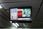 Wall mounted digital signage for Train Station